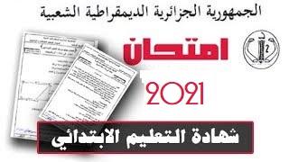 تحضير شهادة التعليم الابتدائي 2021 cinq.onec.dz