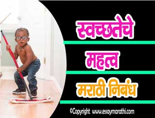 swachata che mahatva marathi nibandh