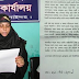 Social News: Family of freedom fighter sued under pronography law in shailkupa upazila of jhenaidah district.