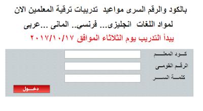 تحديد موعد تدريب الترقي لتخصصات ( عربي - انجليزي - فرنسي - الماني ) لمعرفة اسمك من هنا