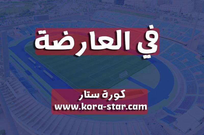 في العارضة | Fel3arda | مباريات اليوم بث مباشر