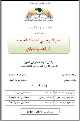 مذكرة ماستر: دفتر الشروط في الصفقات العمومية في التشريع الجزائري PDF