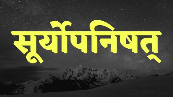 सूर्योपनिषत | सूर्य अथर्वशीर्ष | Suryopnishad | Surya Atharvashirsham |