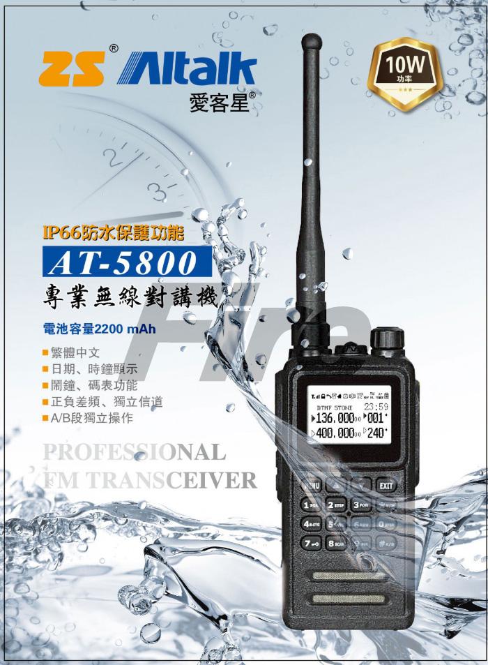《光華車神》 Aitalk AT-5800 愛客星 無線電 對講機 10W大功率 防水防塵 繁體中文 雙頻雙顯