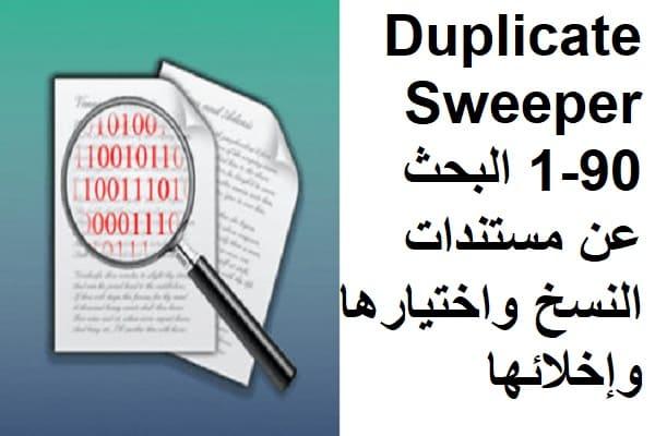 Duplicate Sweeper 1-90 البحث عن مستندات النسخ واختيارها وإخلائها