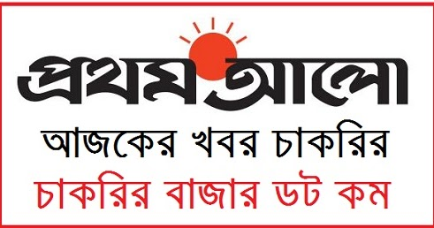 প্রথম আলো চাকরির খবর-চাকরি বাকরি ১২ ফেব্রুয়ারি ২০২১ - Weekly Prothom alo jobs news-chakri bakri 12 february 2021