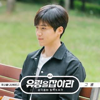 [Single] JUNIEL - Catch the Ghost OST Part 2 MP3 full album zip rar 320kbps