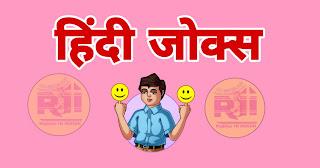 """Hindi%2Bjoke हिंदी जोक्स - पत्नी ने पति से पूछा : """" ए जी! राष्ट्रपति शासन का मतलब क्या होता है ?"""