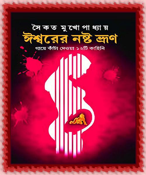 Ishwarer Noshto Bhrun (ঈশ্বরের নষ্ট ভ্রূণ) by Saikat Mukhopadhyay
