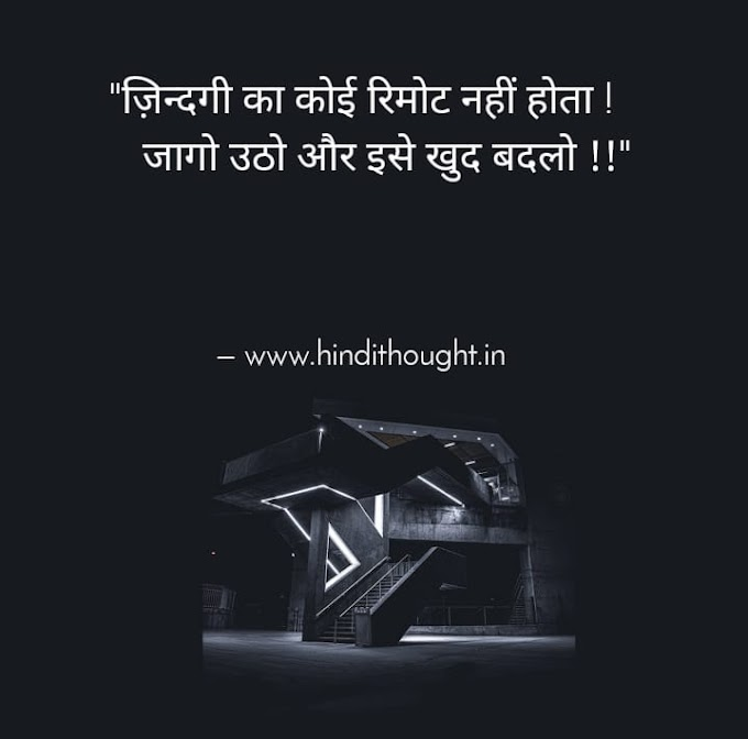 Attitude status for whatsapp | attitude quotes in Hindi  | best attitude quotes