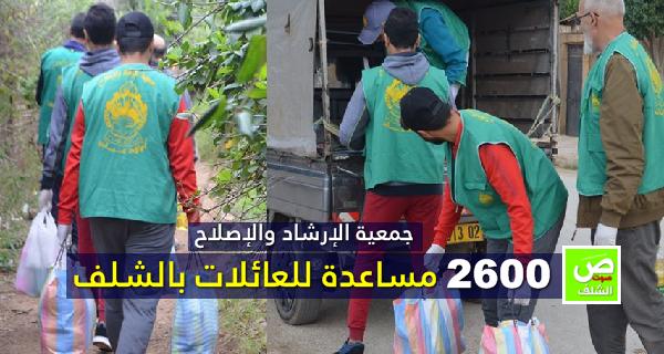 الإرشاد و الإصلاح  توزع أزيد من 2600 مساعدة للعائلات  بالشلف