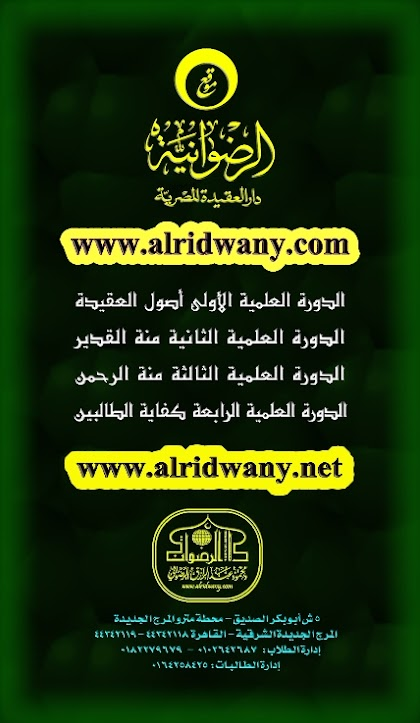 تعلم العقيدة الصحيحة مع موقع الرضوانية دار العقيدة المصرية