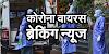 SHIVPURI 33 : P 0143 शिवपुरी में कोरोना का धमाका, टूटे पूरे रिकॉर्ड, आज 33 पॉजिटिव, देंखे पूरी लिस्ट / SHIVPURI NEWS