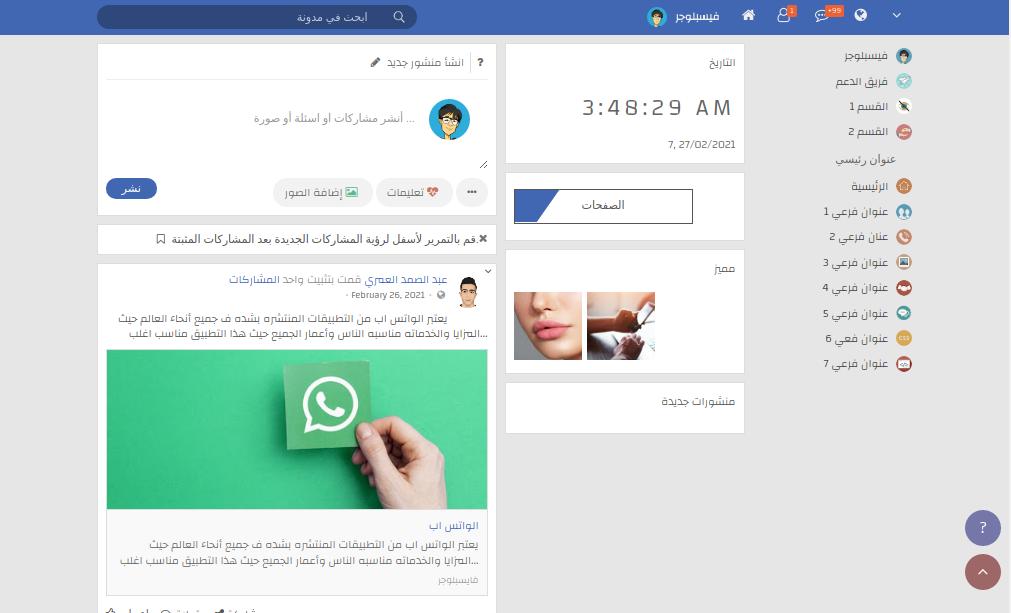 قالب فيسبلوجر - قالب بلوجر يشبه شكل الفيسبوك
