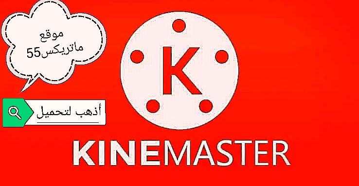 برنامج كين ماستر 2021   تحميل كين ماستر   برنامج كين ماستر   تحميل برنامج كين