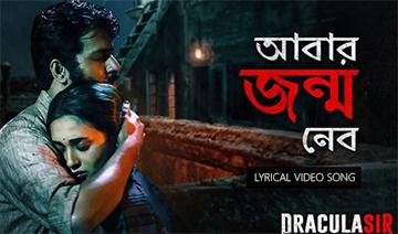 Abar Jonmo Nebo (আবার জন্ম নেব) Bengali Song Lyrics and Video - Dracula Sir || Anirban Bhattacharya, Mimi Chakraborty | Ishan Mitra