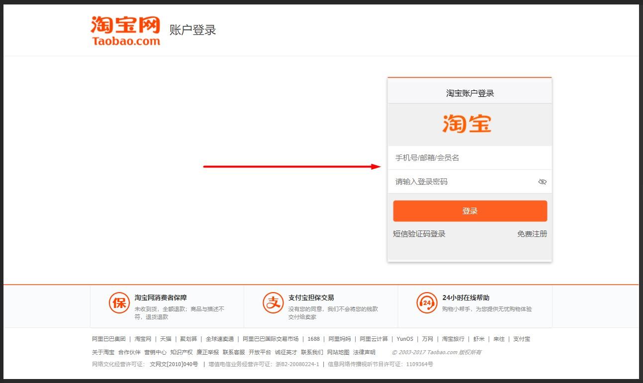 daftar akun taobao secara online