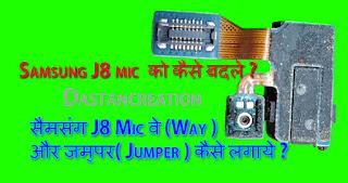 samsung j8-J6 mic replacement  samsung j8-J6 mic price  samsung j8-J6 mic patta  samsung j8-J6 mic not working  samsung j8-J6 mic problem  samsung j810g mic ways  samsung j8-J6 mic ways  samsung galaxy j8-J6 mic