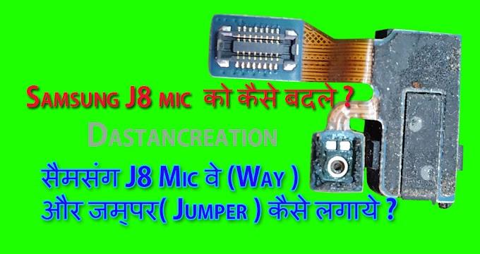 Samsung J8 Mic Ways jumper solution