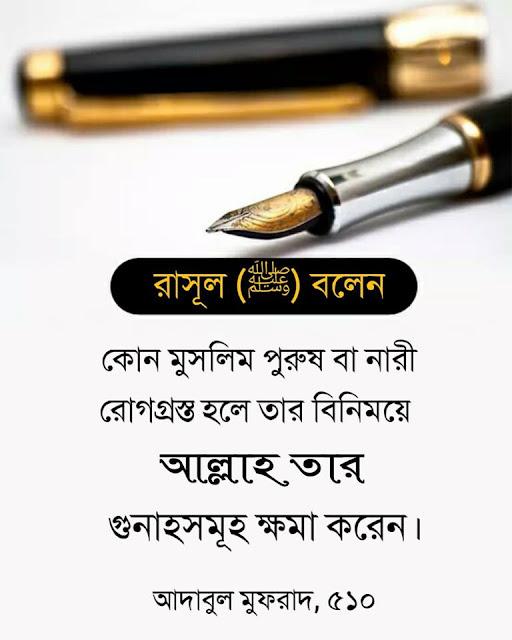bangla hadis photo
