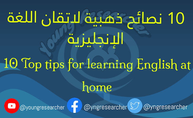10 Top tips for learning English at home