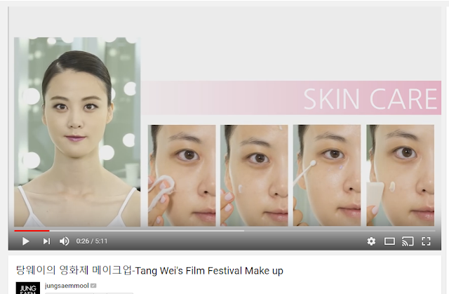 Screencap of Jung Saem Mool's youtube tutorials
