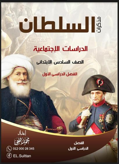 مذكرة السلطان فى الدراسات الاجتماعية للصف السادس الابتدائى الترم الاول 2022