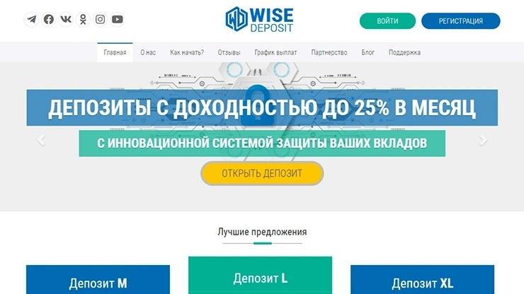 Еженедельный отчет от WiseDeposit