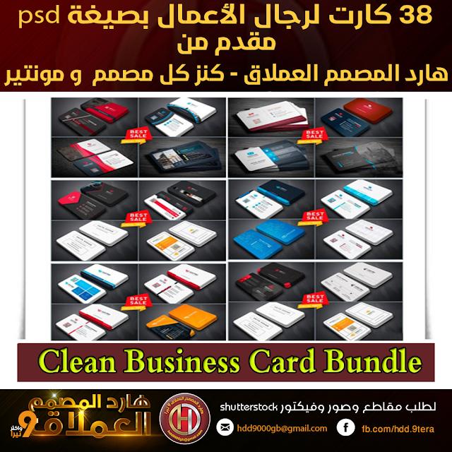 تحميل 38 كارت لرجال الأعمال بصيغة  Clean Business Card Bundle - psd