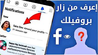 كيف تعرف من زار بروفايلك على الفيس بوك من الهاتف (2021)