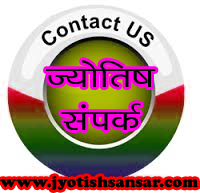 trusted hindi vedic jyotish
