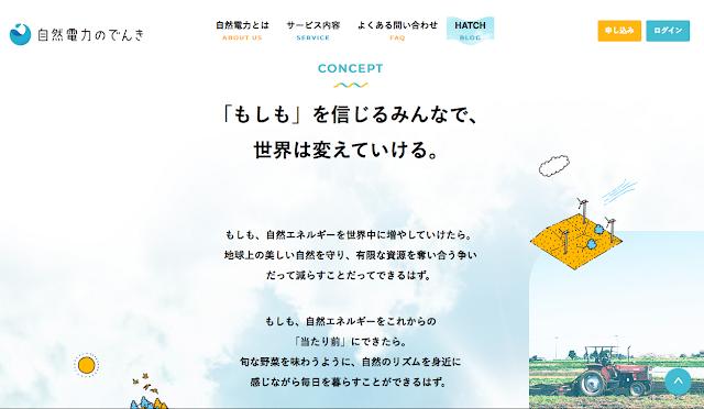 https://shizendenryoku.jp/