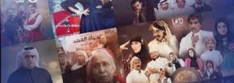 قائمة مسلسلات رمضان الكويتية 2021