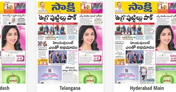Sakshi Epaper 17 October,2016 | HD TV TELUGU