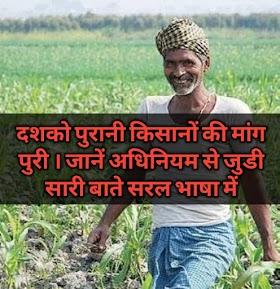दशको पुरानी किसानों की मांग पुरी । जानें अधिनियम से जुडी सारी बाते सरल भाषा में
