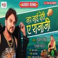 Jar Jai Roti A Rajaji (Gunjan Singh) bhojpuri mp3 download