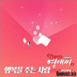 Download Red Chair - Happy People (OST Rude Miss Young-Ae Season 16) Mp3