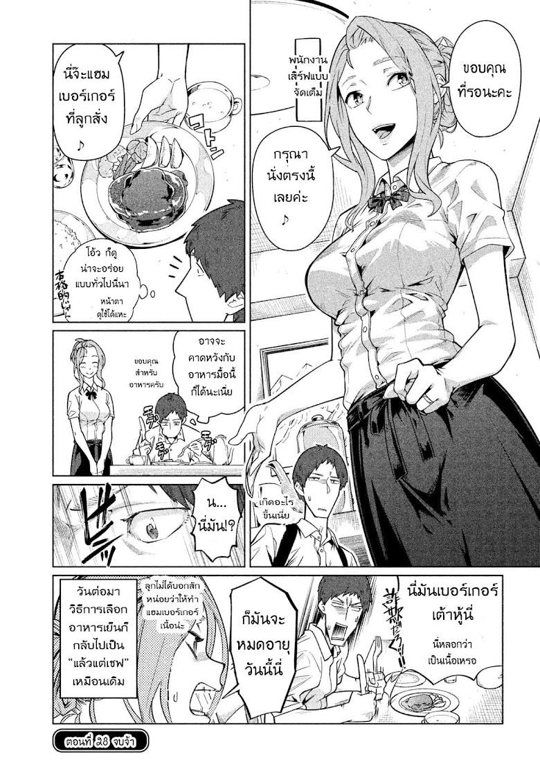 Bimajyo no Ayano-san - หน้า 4