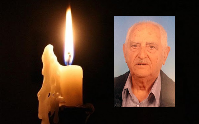 Άργος: Απεβίωσε ο γνωστός μεγαλέμπορος ξυλείας Δημήτριος Πάππας