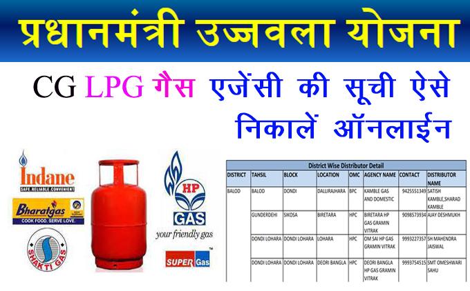 CG LPG GAS Agency List    cg lpg gas list 2021  छत्तीसगढ़ एलपीजी गैस एजेंसी की सूची कैसे निकालें  