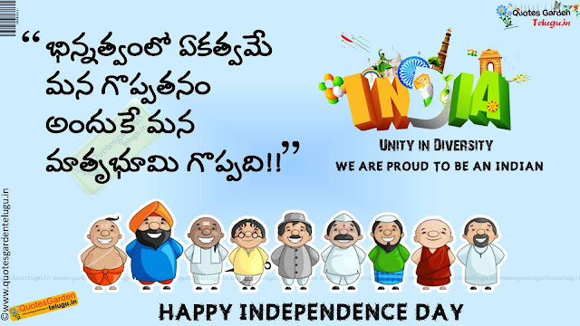 Best Independenceday Quotes in telugu 889
