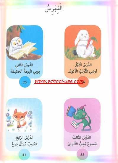 كتاب النشاط لغة عربية للصف  الأول الفصل الدراسى الأول 2020 - 2019 - مناهج الامارات