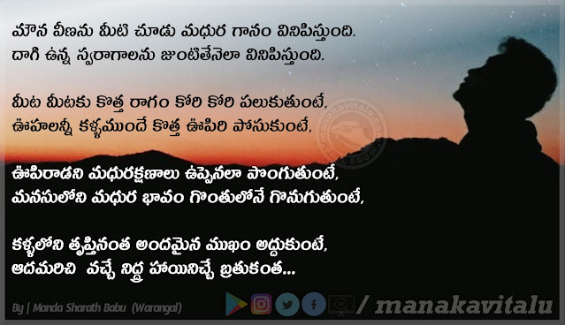 Telugu Quotes on Peace of Mind