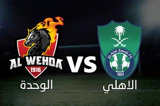 اون لاين مشاهدة مباراة الاهلي السعودي و الوحده 14-9-2019 بث مباشر في الدوري السعودي اليوم بدون تقطيع