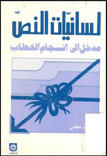لسانيات النص مدخل إلى انسجام الخطاب - محمد الخطابي