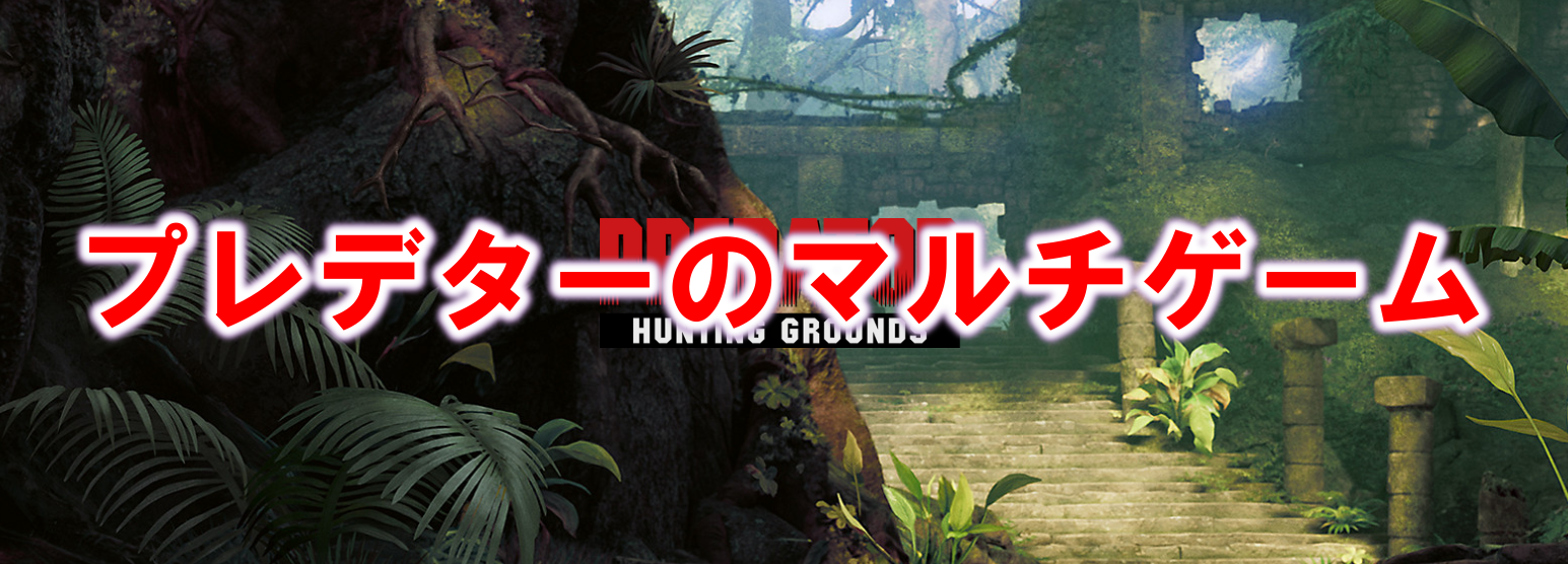 Predator Hunting Grounds Game』プレデター対軍人の非対称