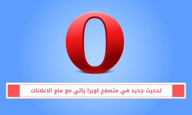 A-new-update-in-the-Opera-browser-comes-with-blocking-ads