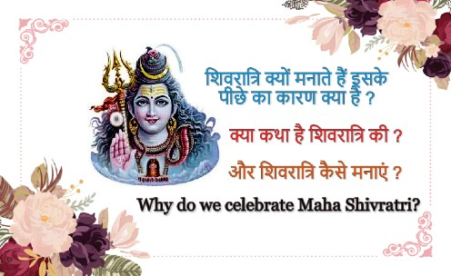 Why do we celebrate Maha Shivratri?  in hindi