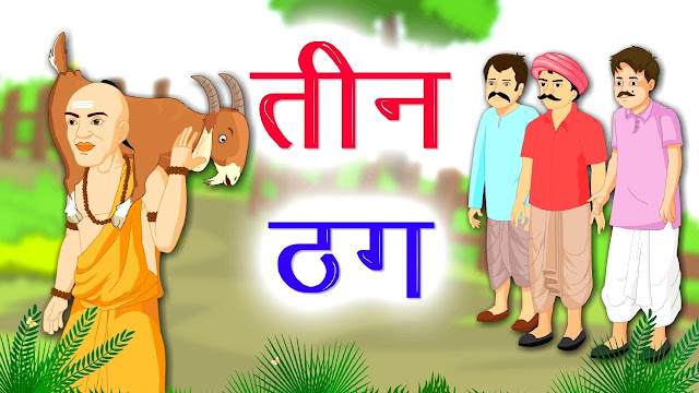 तीन-ठग-Hindi-Moral-Story-Panchatantra-Stories-in-Hindi-Moral-Stories-for-Kids