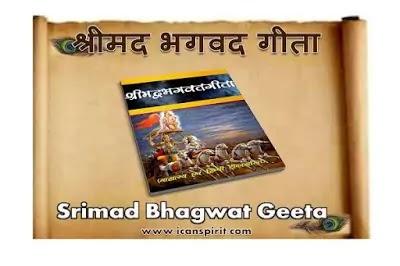 Bhagavad Gita Hind